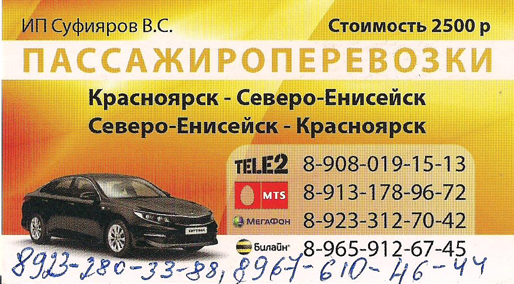 perevozki1