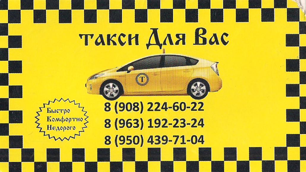 taksi dlya vas