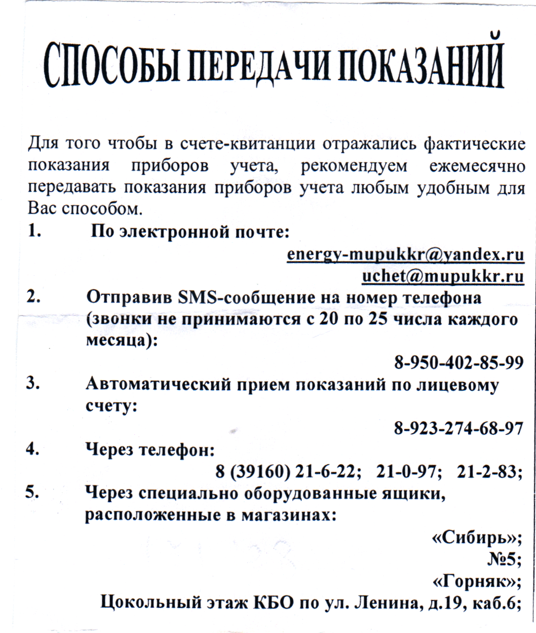 pokazaniya1
